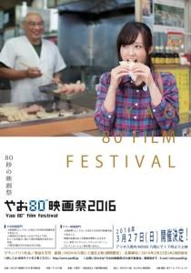 yao80-pos01_1002_b5a_ol